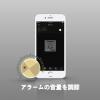 【iPhone】アラーム(目覚まし)の音量が小さい・大きい時はここを調節しよう。設定方法について