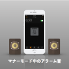 【iPhone】マナーモード中におけるアラーム音の仕様について