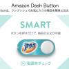 ボタンをワンプッシュするだけで日用品が届く!「Amazon Dush botton」がサービス開始へ