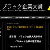 ブラック企業大賞2016が公開!全10社がノミネートされるも日本郵便、電通が圧倒的な結果に